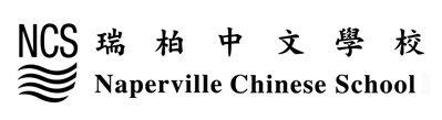瑞柏中文學校 Naperville Chinese School
