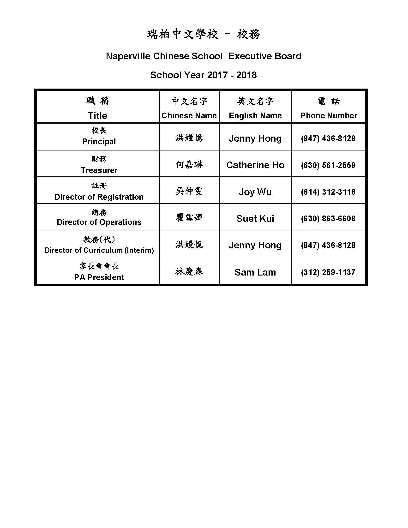 校務2017