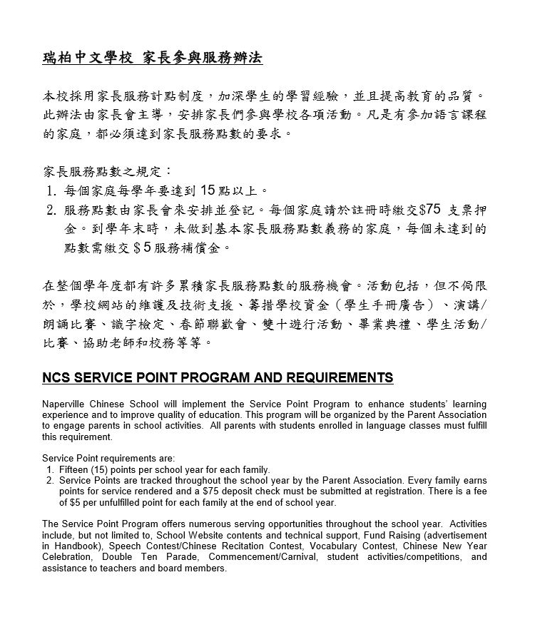 Service Point Program | 瑞柏中文學校 Naperville Chinese School