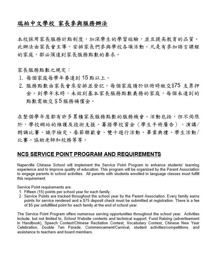 Service Point Program Info